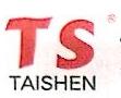 东莞市泰申电子有限公司 最新采购和商业信息