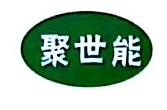 南京聚世能节能科技有限公司 最新采购和商业信息