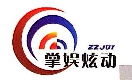 深圳市掌娱炫动信息技术有限公司 最新采购和商业信息