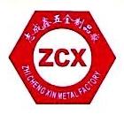 深圳市志成鑫五金塑胶制品有限公司 最新采购和商业信息
