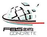 宁波富波仕预拌混凝土有限公司 最新采购和商业信息