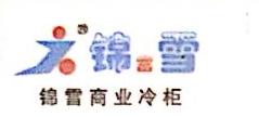 民权县锦雪制冷设备有限公司 最新采购和商业信息