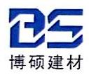广州市博硕建材科技有限公司 最新采购和商业信息