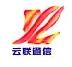 广州云联通信设备有限公司