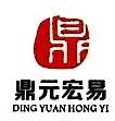 深圳市鼎元宏易投资发展有限公司 最新采购和商业信息
