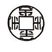 桐庐金鑫宾馆有限公司 最新采购和商业信息