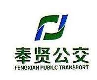 上海奉贤巴士公共交通有限公司