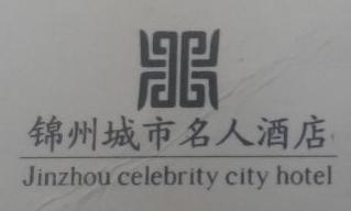 锦州城市名人酒店有限公司 最新采购和商业信息