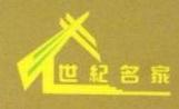杭州世纪名家装饰工程有限公司 最新采购和商业信息