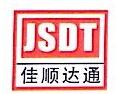 深圳市佳顺达通物流有限公司 最新采购和商业信息