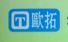 深圳市欧拓制冷设备有限公司 最新采购和商业信息