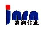 青岛嘉润伟业科贸有限公司 最新采购和商业信息