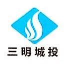 三明市城市建设投资集团有限公司