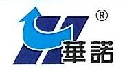 深圳市华诺实业有限公司