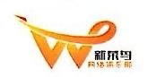 沈阳聚鑫源信息技术有限公司 最新采购和商业信息