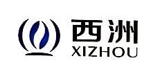 安徽省西洲酒店用品有限公司 最新采购和商业信息