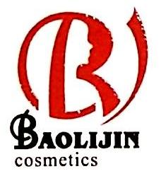 珠海市宝丽金化妆品有限公司 最新采购和商业信息