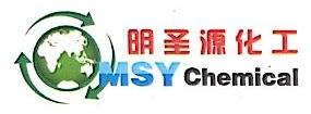 深圳市明圣源化工有限公司