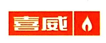 喜威(佛山)液化石油气有限公司 最新采购和商业信息