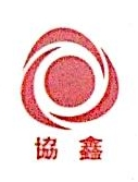 深圳市协鑫模具钢材有限公司 最新采购和商业信息