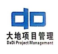 湖南大地建设项目管理有限公司 最新采购和商业信息