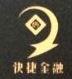 东莞市快捷资产管理有限公司 最新采购和商业信息