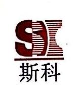 沈阳斯科自动化工程有限公司