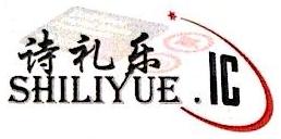 北京诗礼乐电子科技有限公司