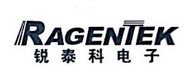 锐泰科(惠州)电子有限公司