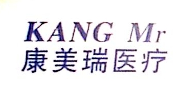 深圳市康美瑞医疗器械设备有限公司 最新采购和商业信息
