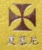 深圳市捷田实业有限公司 最新采购和商业信息