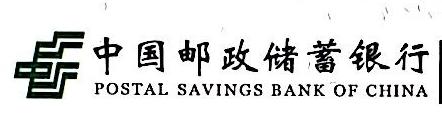 中国邮政储蓄银行股份有限公司南阳市分行 最新采购和商业信息