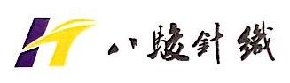 绍兴县八骏针织有限公司 最新采购和商业信息