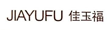 深圳市佳玉福珠宝首饰有限公司 最新采购和商业信息