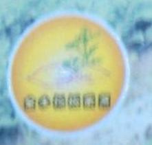 中山市好手指农产品有限公司 最新采购和商业信息