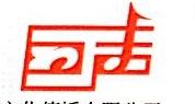 厦门巨声文化传播有限公司 最新采购和商业信息