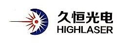 浙江久恒光电科技有限公司 最新采购和商业信息