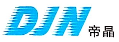 帝晶光电(深圳)有限公司 最新采购和商业信息
