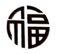 厦门元福财务管理有限公司 最新采购和商业信息