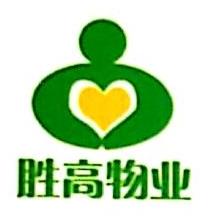 福州胜高物业管理有限公司 最新采购和商业信息
