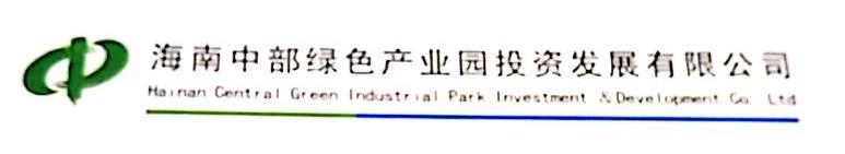 海南中部绿色产业园投资发展有限公司 最新采购和商业信息