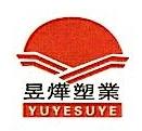 苏州昱烨塑业有限公司 最新采购和商业信息