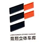 陕西隆翔停车设备集团有限公司 最新采购和商业信息