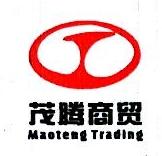 云南茂腾商贸有限公司 最新采购和商业信息