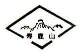 甘肃寿鹿山水泥有限责任公司 最新采购和商业信息