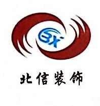 宁波经济技术开发区北信装饰设计有限公司