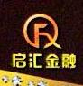 深圳启汇金融服务有限公司 最新采购和商业信息