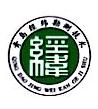 青岛经纬勘测技术有限公司 最新采购和商业信息