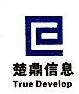 武汉楚鼎信息技术有限公司 最新采购和商业信息