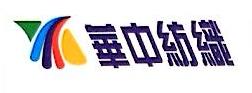 绍兴县华中纺织有限公司 最新采购和商业信息